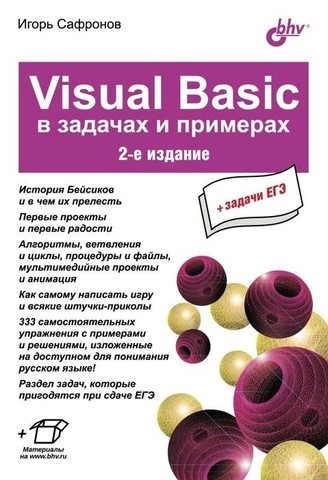 Visual Basic в задачах и примерах. 2-е изд.