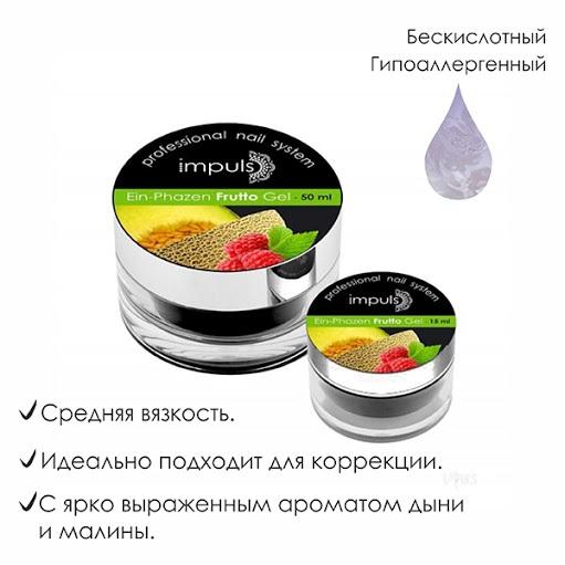 FRUTTO Gel с ароматом малины и дыни