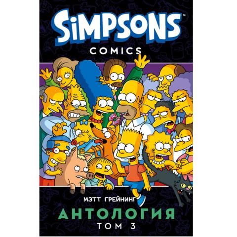 Симпсоны. Антология. Том 3