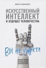 Искусственный интеллект и будущее человечества