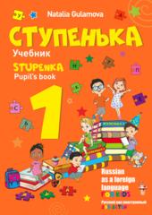 СТУПЕНЬКА-1