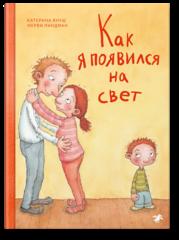 Катерина Януш «Как я появился на свет»
