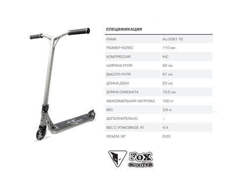 трюковой самокат FOX V-tech Pro высота руля ширина руля длина деки