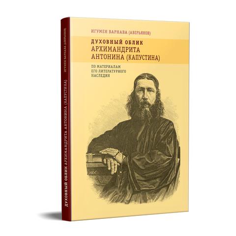 Игумен Варнава (Аверьянов) Духовный облик архимандрита Антонина (Капустина).