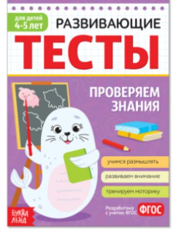 071-3334 Развивающие тесты «Знания» для детей 4-5 лет, 16 стр.