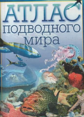 Атлас подводного мира