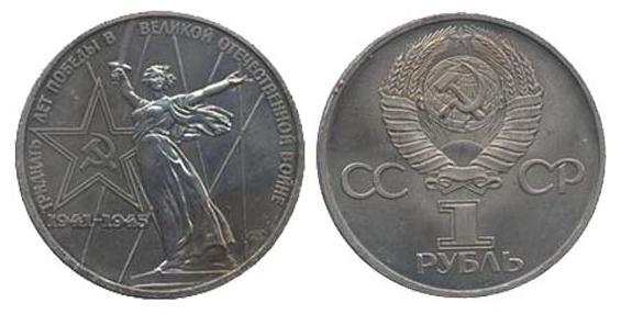 1 рубль 30 лет Победы в Великой Отечественной войне 1975 г.