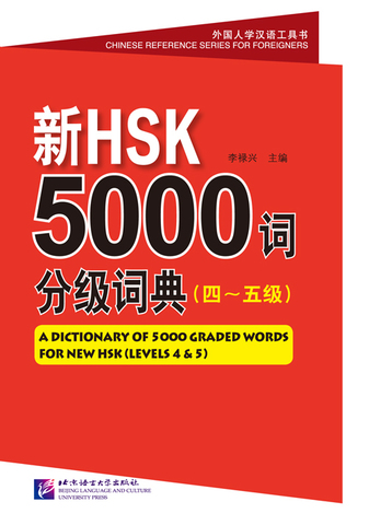 A Dictionary of 5000 Graded Words for New HSK (Level 4-5)