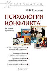 Психология конфликта. Хрестоматия. 2-е изд. психология деловых конфликтов хрестоматия