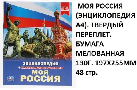 Книга Энциклопедия Моя Россия 03453-7 (Умка)