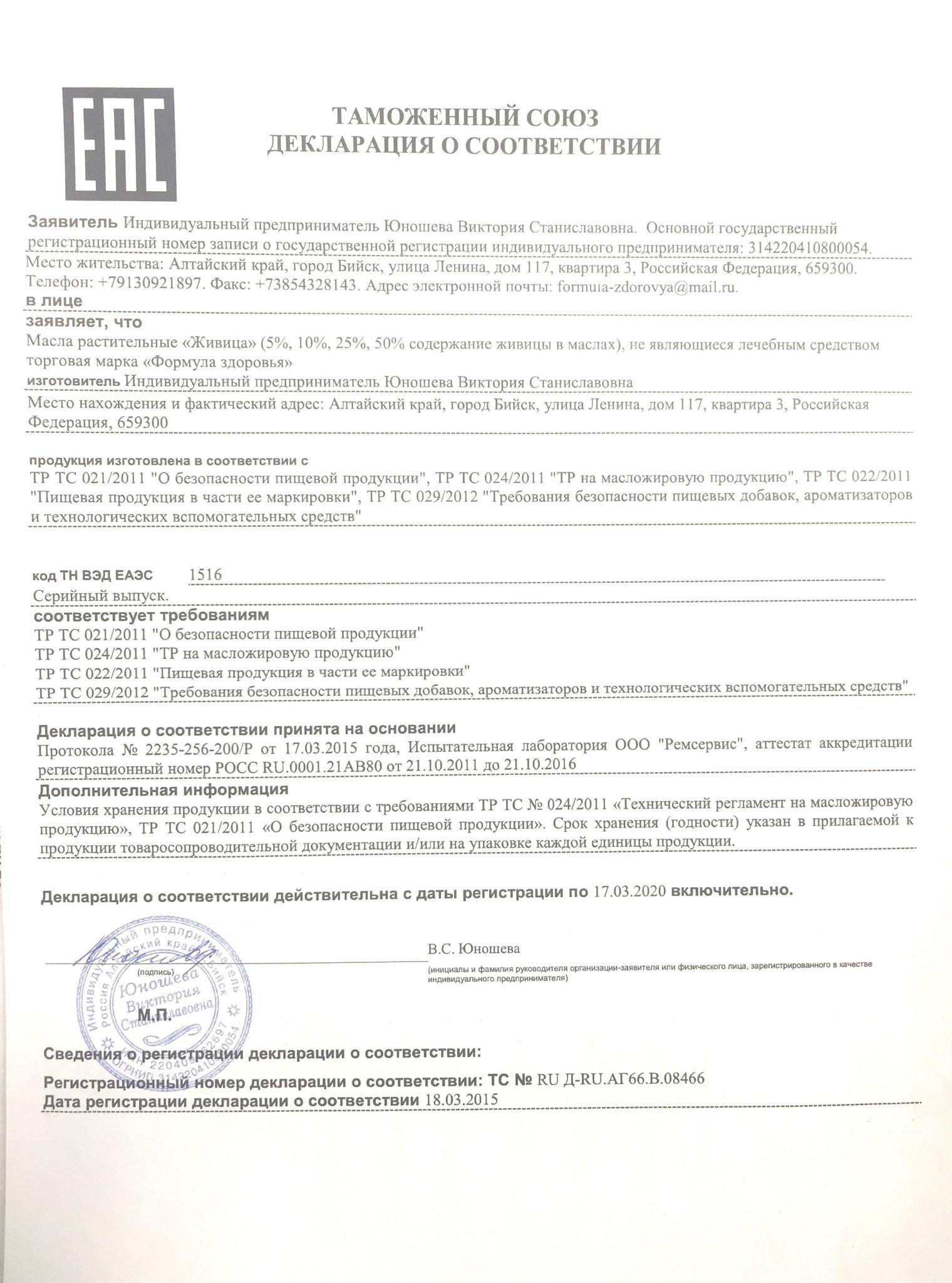 Живица кедровая Сибирская чистка 250 мл.