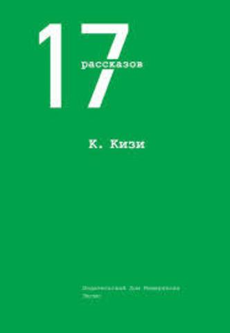 17 рассказов Кен Кизи