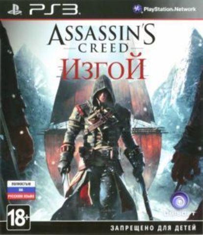 Sony PS3 Assassin's Creed: Изгой (русская версия)