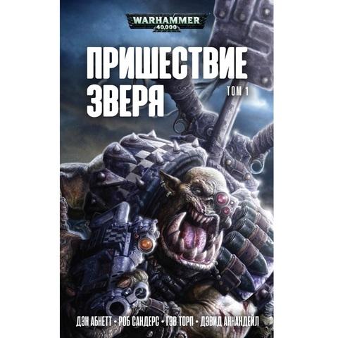 Пришествие Зверя / Антология /  Warhammer 40000 омнибус