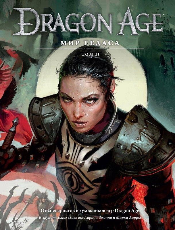 Dragon Age. Мир Тедаса. Том 2