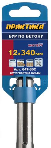 Бур SDS-MAX ПРАКТИКА  12 х 340 мм, КВАДРО, серия Эксперт,  по бетону
