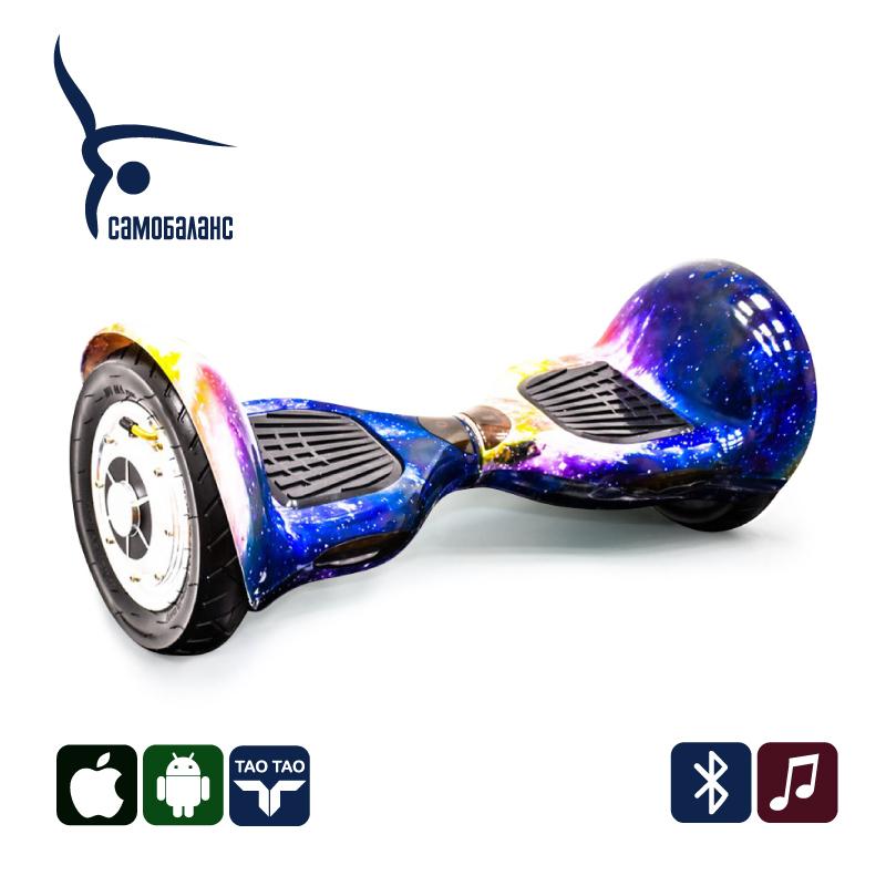 Smart Balance PRO 10  галактика (самобаланс + приложение + Bluetooth-музыка + сумка) - 10 дюймов самобаланс и приложение, артикул: 789196