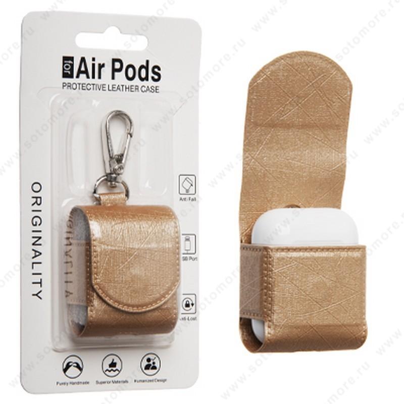 Чехол-кейс для Apple AirPods с карабином и в упаковке золото Вид 1