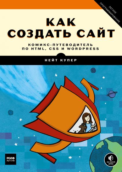 Как создать сайт. Комикс-путеводитель по HTML, CSS и WordPress