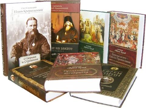 Серия книг «Пророчества святых отцов и подвижников благочестия о последних временах»+DVD диск