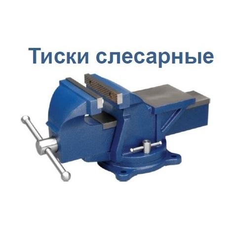 Тиски слесарные поворотные КОБАЛЬТ ширина губок 100 мм, захват 100 мм, 7 кг,  наковальня,  (245-978)