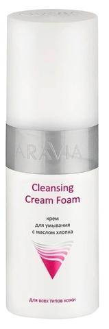 Крем для умывания с маслом хлопка Cleansing Cream Foam 150 мл. (Aravia Professional)