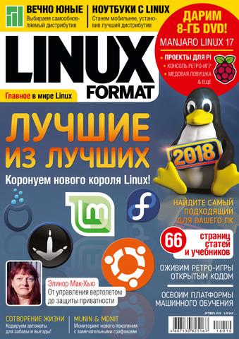 Журнал Linux Format #10 + DVD, октябрь 2018