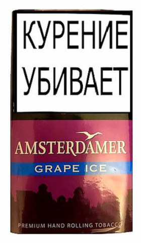 Табак AMSTERDAMER GRAPE ICE (40гр)