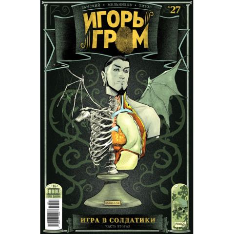Игорь Гром #27 Игра в солдатики, часть 2
