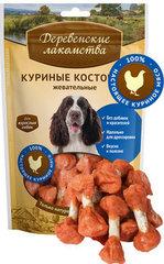 Деревенские лакомства для собак Куриные косточки жевательные 100гр