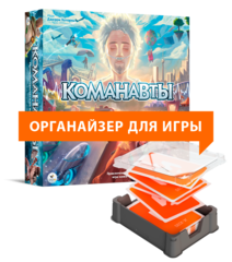 Органайзер Meeple House UTS: Сетап для игры Команавты