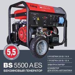 Бензиновый генератор FUBAG BS5500A ES