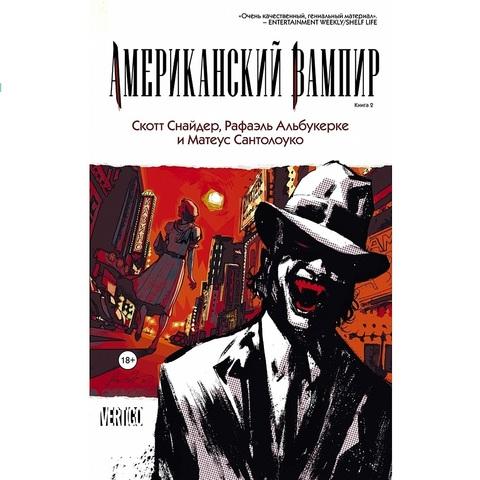 Американский Вампир. Книга 2