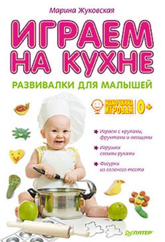 Играем на кухне. Развивалки для малышей. 0+