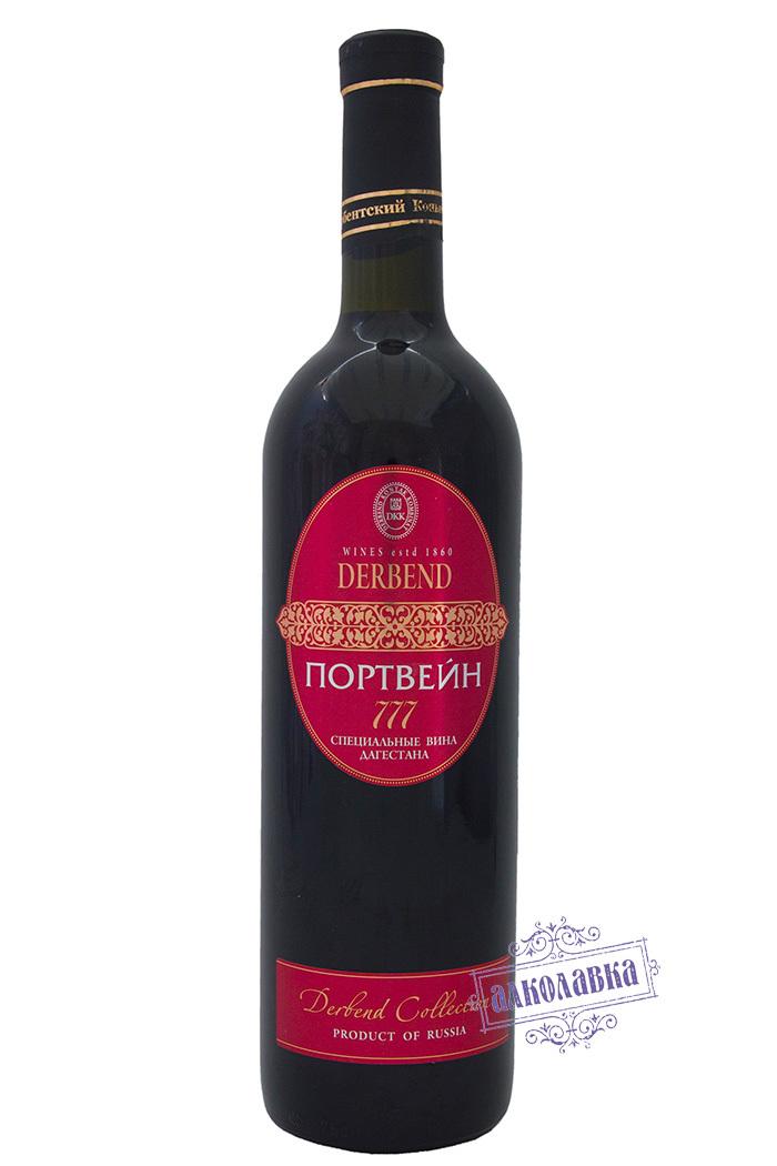 ДЕРБЕНТСКИЕ ВИНА. ПОРТВЕЙН 777. 0,75 Л