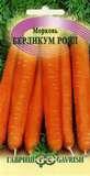Морковь Берликум Роял  2,0 г