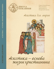 DVD - Аскетика для мирян. Аскетика – основа жизни христианина