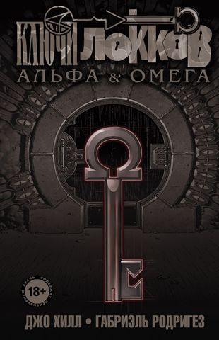 Ключи Локков. Том 6. Альфа и Омега