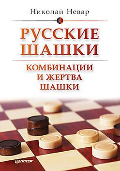 Русские шашки. Комбинации и жертва шашки