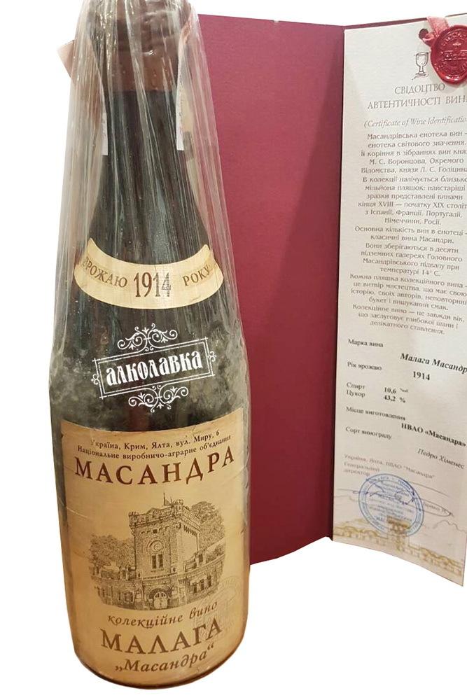 Массандра Малага 1914 год коллекционное вино