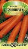 Морковь Витаминная 6 2,0 г