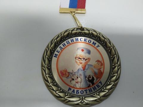 Медаль «Медицинскому работнику» премиум  (доктор)
