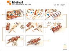 Деревянный конструктор - Пушка (M-WOOD)