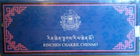 Rinchen Chakril Chenmo Великая железная пилюля, Men-Tsee-Khang, 1 шт.