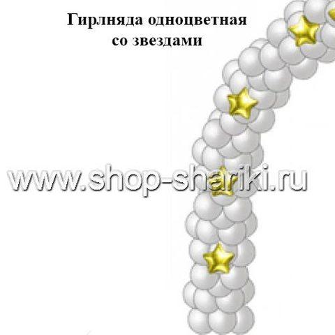 shop-shariki.ru Гирлянда из шаров со звездами
