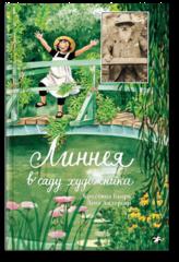 Кристина Бьорк, Лена Андерсон «Линнея в саду художника»
