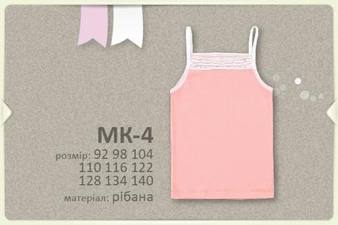 МК4 Майка для девочки