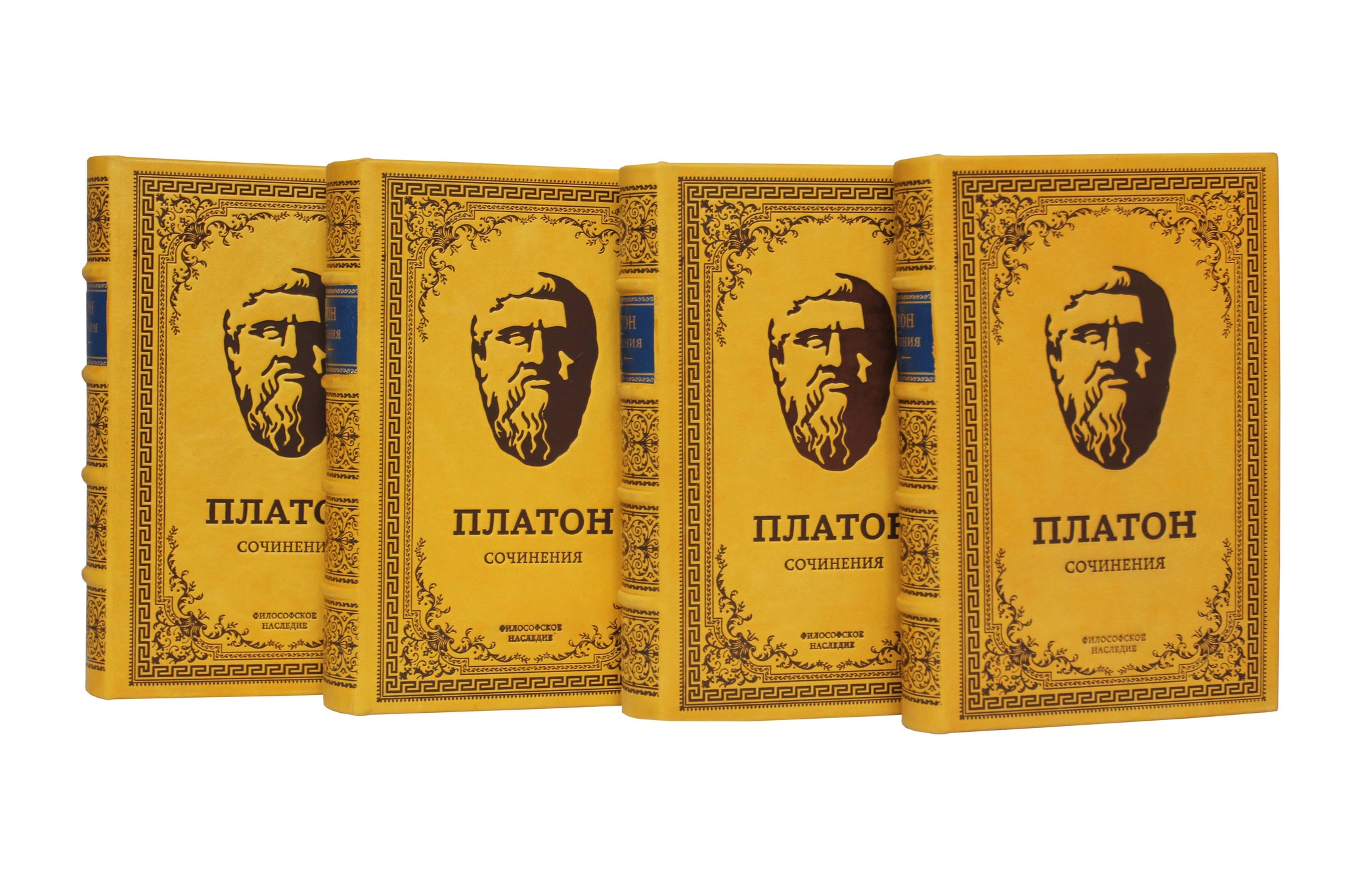 Платон. Собрание сочинений. В 3 томах. В 4 книгах