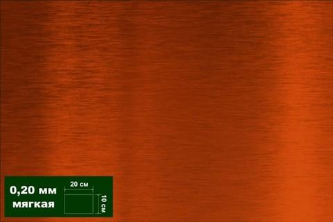 Медь листовая мягкая 0,2 мм 10 х 20 см (1 лист)