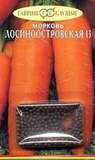 Морковь гранулир. Лосиноостровская 13  300 шт
